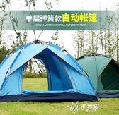 帳篷戶外全自動速開野營加厚防暴雨3-4人野外露營單雙2人帳篷YYS 【快速出貨】
