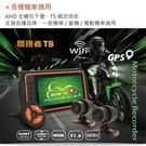 送32G卡『 發現者 T8 』機車前後雙鏡頭行車記錄器/ 1080p/ F1.6/ Wifi/ GPS軌跡/ 手機APP/ 全機防水