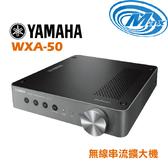 《麥士音響》 YAMAHA山葉 無線串流擴大機 WXA-50