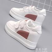 2020春季新款厚底魔術貼小白鞋女板鞋內增高8CM白鞋子街拍學生鞋 藍嵐