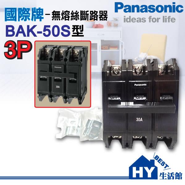 Panasonic BBT無熔絲斷路器 BAK-50S型 3P無熔絲開關 15A 20A 30A 40A 50A