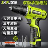 芝浦鋰電鉆12V充電式手鉆小手槍鉆電鉆家用多功能電動螺絲刀電轉 NMS小明同學