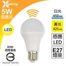 感應式 LED 5W E27(白/黃光)...
