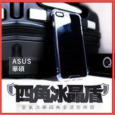 ASUS 冰晶盾 4角強化防摔360度防摔係數【有影!摔給你看】E13 ZF3 5.5/5.2吋 / 5Z