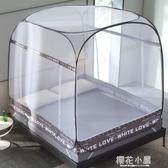 蚊帳免安裝蒙古包1.8m床雙人家用方頂拉鍊1.5米三開門1.2學生宿舍QM『櫻花小屋』