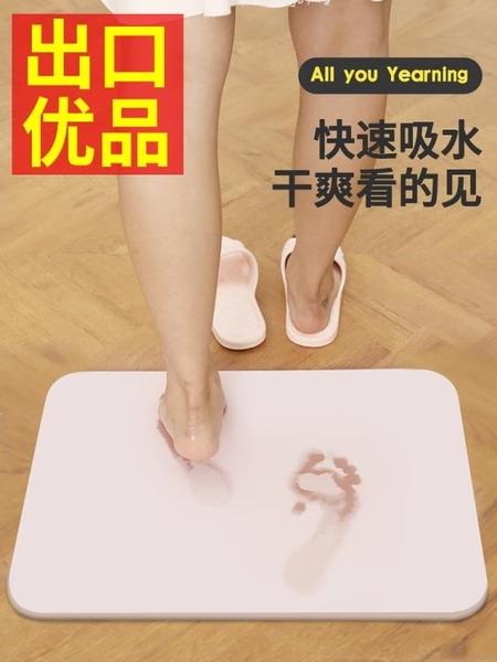 天然硅藻泥腳墊浴室防滑墊硅藻腳墊吸水速幹 黛尼時尚精品