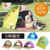 戶外帳篷 全自動雙人沙發帳篷戶外速開防曬遮陽棚釣魚帳兒童超輕小帳篷T 8色