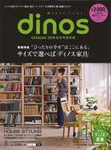 Dinos郵購目錄2018秋冬號