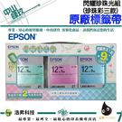 EPSON 7110455閃耀珍珠光組原廠標籤帶三件組合包