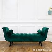 床尾凳臥室沙發凳布藝美式換鞋凳床榻歐式沙發床前衣帽間床頭床凳NMS【美眉新品】