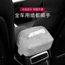 車載紙巾盒車內餐巾抽紙盒汽車扶手箱綁帶抽紙袋車用創意椅背掛式  【端午節特惠】