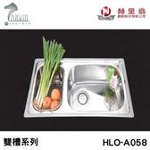 《赫里翁》HLO-A058 雙槽水槽 MIT歐化不銹鋼 廚房水槽