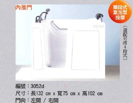【LifePlus】開門式無障礙浴缸 3052d 一段式按摩 內開式