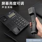 電話 有線坐式固定電話機座機固話家用辦公室用單機【快速出貨】