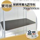 【品樂生活】層架專用木質墊板30x60CM-1入