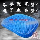 蜂窩夏天冰墊凝膠雞蛋坐墊汽車用透氣通風冰涼椅墊辦公涼墊【櫻田川島】