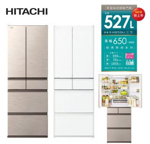 【佳麗寶】留言享加碼折扣-(HITACHI日立)527公升日本原裝變頻六門冰箱RHSF53NJ