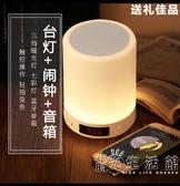 七彩小夜燈多功能時間鬧鐘音樂觸摸感應台燈音響手機無線藍芽音箱 小時光生活館
