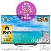 現貨 貿易商公司貨 一年保 SHARP 夏普 LC-60US5 60吋 4K HDR 液晶電視 內建BS 日規