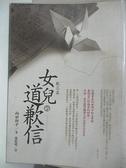 【書寶二手書T3/翻譯小說_AYL】女兒的道歉信_向田邦子