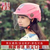 安全帽 DFG摩托車頭盔男電動電瓶車女士通用夏季防曬半盔輕便四季