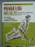 【書寶二手書T8/養生_QGJ】痠痛拉筋解剖書_布萊德.華克