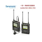 【EC數位】Saramonic 楓笛 UwMic9 Kit1 1對1 無線麥克風組 TX9 RX9 一對一 廣播 製片