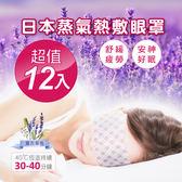 日本第三代蒸氣SPA熱敷眼罩(薰衣草香)12入