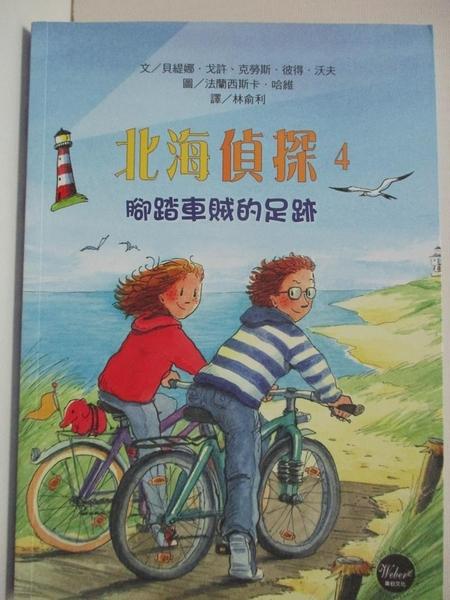 【書寶二手書T1/兒童文學_B6R】北海偵探4:腳踏車賊的足跡_貝緹娜‧戈許