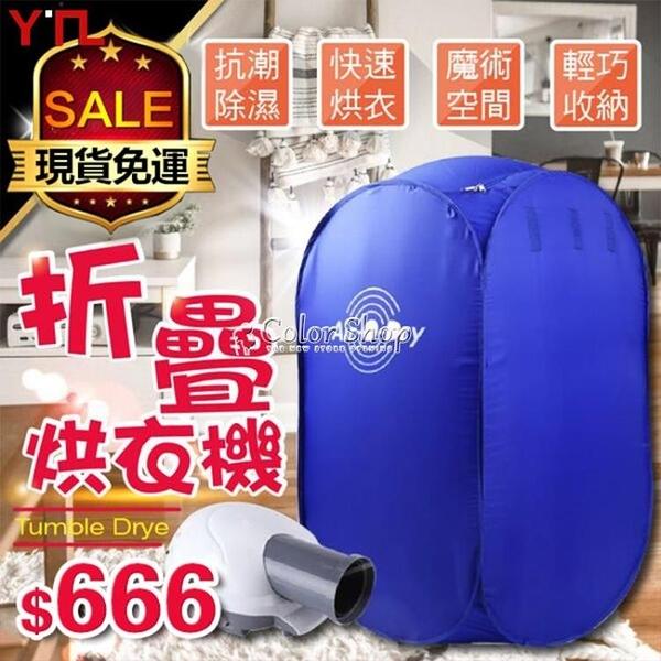 烘衣機 攜帶式烘乾機 迷你烘乾機 烘乾機 摺疊式烘乾機 摺疊乾衣機/烘衣機igo