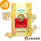 喉糖‧枇杷潤喉糖原味20g8包【京都念慈...