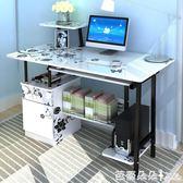 書桌億家達電腦桌電腦台式桌家用學生書桌簡易辦公桌子簡約現代寫字台 芭蕾朵朵YTL