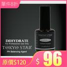 TOKYO STAR光撩水晶指甲平衡劑15ml | 光撩水晶指甲 防潮平衡劑 乾燥劑 甲面清潔劑 《NailsMall》