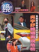 鏡週刊 0327/2019 第130期