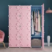 簡易衣櫃折疊收納櫃子塑料布組合衣櫥兒童衣櫃簡約現代經濟型組裝 WY【全館89折低價促銷】
