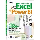 翻倍效率工作術(不會就太可惜的Excel+Power BI大數據視覺圖表設計與分