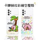 【卡娜赫拉】三星 Samsung Galaxy A32 5G 防摔氣墊空壓保護套