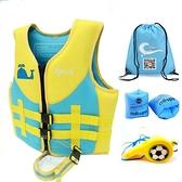 救生衣 游泳4件套 兒童救生衣寶寶游泳衣漂流釣魚馬甲裝備背心衣浮潛
