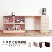 《Hopma》日式多功能書桌櫃-二色可選