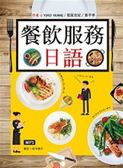 (二手書)餐飲服務日語(16K彩圖+MP3)