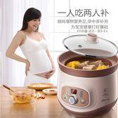 電燉鍋煲 陶瓷紫砂鍋全自動 BQ1296『夢幻家居』