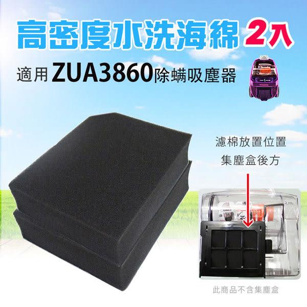《現貨立即購》高密度水洗濾綿 / 水洗海綿 適用於伊萊克斯 ZUA3860 (二片裝)