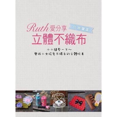 Ruth愛分享-立體不織布化妝寶盒