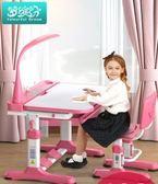 兒童學習桌書桌可升降寫字桌椅套裝組合小學生男女孩家用作業課桌xw