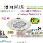 【P牌】LED投射燈.○皓 9.5公分 6.5W.36度 3款色溫選 柔光罩側發光#RS023B【燈峰照極】