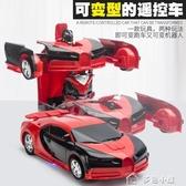 遙控玩具兒童玩具2-3歲感應遙控變形汽車男孩6歲金剛遙控車充電動賽車 多色小屋YXS