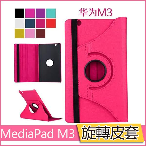 華為 MediaPad M3 8.4 保護套 旋轉皮套 BTV-DL09 荔枝紋 360旋轉 支架 平板皮套 保護殼