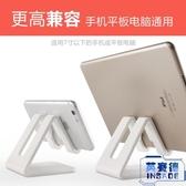 2個裝 手機支架平板iPad桌面床頭通用懶人創意功能托【英賽德3C數碼館】