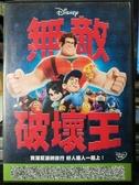 挖寶二手片-P01-036-正版DVD-動畫【無敵破壞王】國英語發音 迪士尼(直購價)