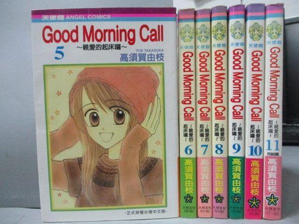 【書寶二手書T2/漫畫書_OCX】Good Morning Call親愛的起床囉_5~11集間_共7本合售_高須賀由枝